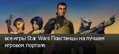 все игры Star Wars Повстанцы на лучшем игровом портале