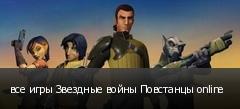 все игры Звездные войны Повстанцы online
