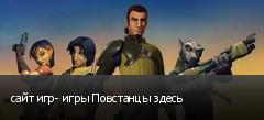сайт игр- игры Повстанцы здесь