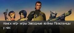 поиск игр- игры Звездные войны Повстанцы у нас