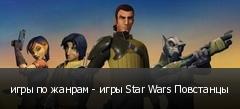игры по жанрам - игры Star Wars Повстанцы