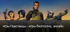 игры Повстанцы - игры бесплатно, онлайн