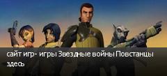 сайт игр- игры Звездные войны Повстанцы здесь