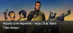 играть в интернете - игры Star Wars Повстанцы