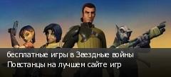 бесплатные игры в Звездные войны Повстанцы на лучшем сайте игр