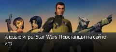 клевые игры Star Wars Повстанцы на сайте игр