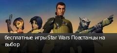 бесплатные игры Star Wars Повстанцы на выбор
