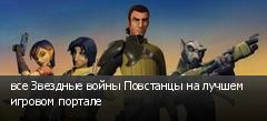 все Звездные войны Повстанцы на лучшем игровом портале