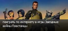 поиграть по интернету в игры Звездные войны Повстанцы
