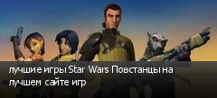 лучшие игры Star Wars Повстанцы на лучшем сайте игр