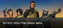 топ игр- игры Повстанцы здесь