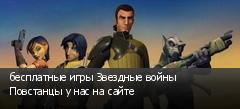 бесплатные игры Звездные войны Повстанцы у нас на сайте