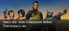 поиск игр- игры в Звездные войны Повстанцы у нас