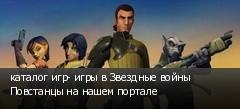 каталог игр- игры в Звездные войны Повстанцы на нашем портале