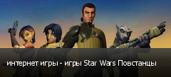 интернет игры - игры Star Wars Повстанцы