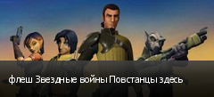 флеш Звездные войны Повстанцы здесь