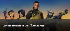 самые новые игры Повстанцы