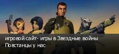 игровой сайт- игры в Звездные войны Повстанцы у нас