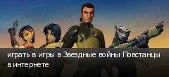 играть в игры в Звездные войны Повстанцы в интернете