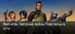 flash игры Звездные войны Повстанцы в сети