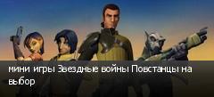 мини игры Звездные войны Повстанцы на выбор