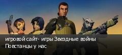 игровой сайт- игры Звездные войны Повстанцы у нас