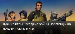 лучшие игры Звездные войны Повстанцы на лучшем портале игр