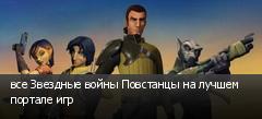 все Звездные войны Повстанцы на лучшем портале игр
