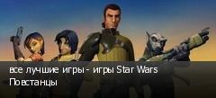 все лучшие игры - игры Star Wars Повстанцы