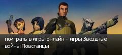 поиграть в игры онлайн - игры Звездные войны Повстанцы