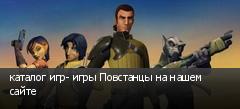 каталог игр- игры Повстанцы на нашем сайте