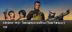 каталог игр- Звездные войны Повстанцы у нас
