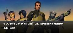 игровой сайт- игры Повстанцы на нашем портале