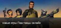 новые игры Повстанцы онлайн