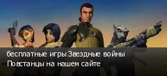 бесплатные игры Звездные войны Повстанцы на нашем сайте