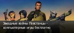 Звездные войны Повстанцы - компьютерные игры бесплатно