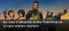 все игры в Звездные войны Повстанцы на лучшем игровом портале
