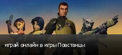 играй онлайн в игры Повстанцы