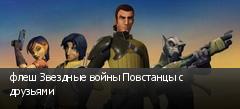флеш Звездные войны Повстанцы с друзьями