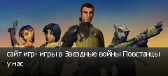 сайт игр- игры в Звездные войны Повстанцы у нас