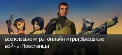 все клевые игры онлайн игры Звездные войны Повстанцы