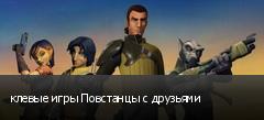клевые игры Повстанцы с друзьями