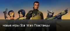 новые игры Star Wars Повстанцы