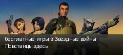 бесплатные игры в Звездные войны Повстанцы здесь