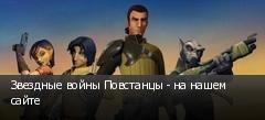 Звездные войны Повстанцы - на нашем сайте