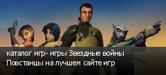 каталог игр- игры Звездные войны Повстанцы на лучшем сайте игр