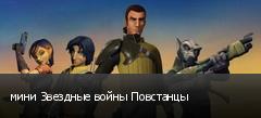 мини Звездные войны Повстанцы