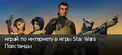 играй по интернету в игры Star Wars Повстанцы
