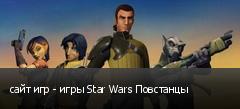сайт игр - игры Star Wars Повстанцы