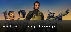 качай в интернете игры Повстанцы